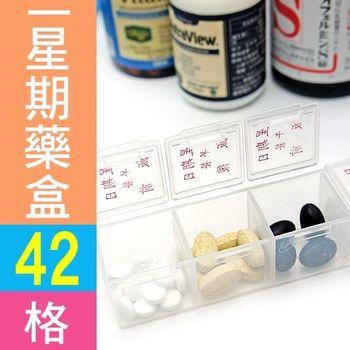 一星期藥盒 小物分類盒 藥品分裝盒 7日x6格(共42格)