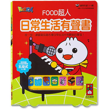 【風車圖書】日常生活有聲書-FOOD超人10155929