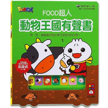 【風車圖書】動物王國有聲書-FOOD超人10155926