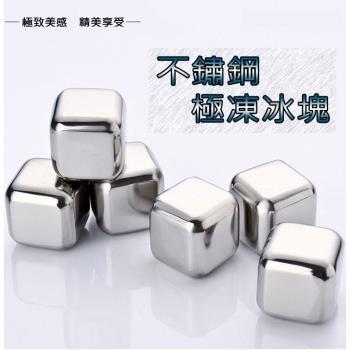 【夏日抗暑】304不鏽鋼速凍冰塊粒 金屬冰粒塊6粒裝