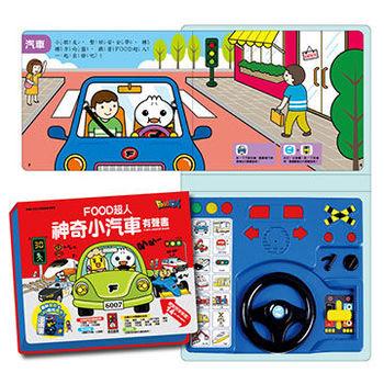 【風車圖書】神奇小汽車有聲書-FOOD超人10155933