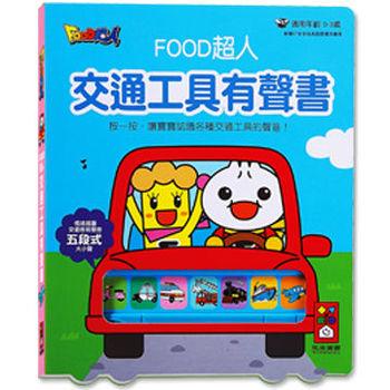 【風車圖書】交通工具有聲書-FOOD超人10155927