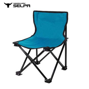 【韓國SELPA】 戶外折疊靠背椅(藍色)