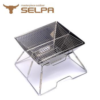 【韓國SELPA】不鏽鋼多功能烤肉架/焚火台/營火/炊事/燒烤