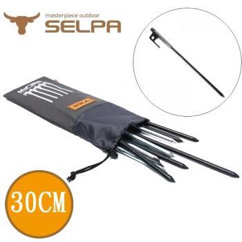 【韓國SELPA】強化鑄造營釘超值五入組合包(30cm)