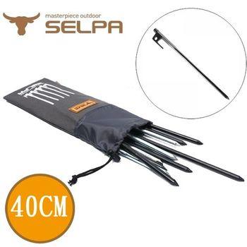 【韓國SELPA】強化鑄造營釘超值五入組合包(40cm)