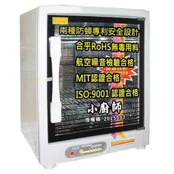 【小廚師】三層奈米 紫外線殺菌烘碗機 FU-399