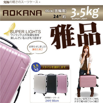 【AOKANA奧卡納】24吋 防刮行李箱 日本靜音輪旅行箱(任選一枚99-031A)