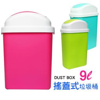 風采搖蓋式附蓋垃圾桶 回收桶 9L (3色可選)