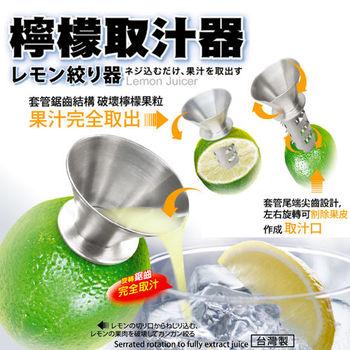 上龍 不鏽鋼檸檬取汁器 榨汁器 壓汁器-3入