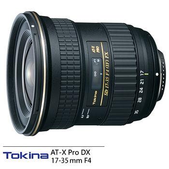 Tokina AT-X Pro DX 17-35mm F4 超廣角鏡頭 (公司貨/Nikon用)