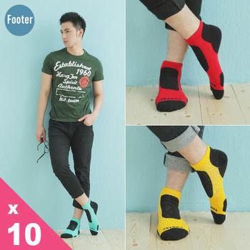 【Footer除臭襪】三層局部氣墊減壓科技除臭襪(T96)男款10雙入