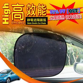 靜電太陽檔 汽車遮陽板 鏡電遮陽板(2入)