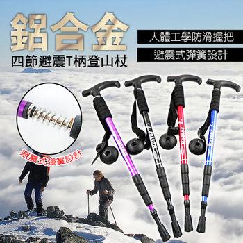 鋁合金彎柄四節式直柄登山杖 伸縮拐杖