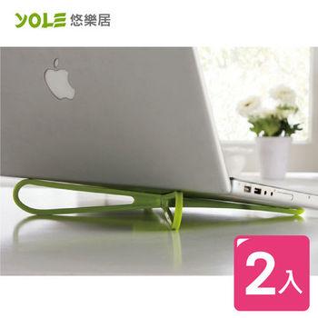 【YOLE悠樂居】便攜型筆電散熱架(2入組)
