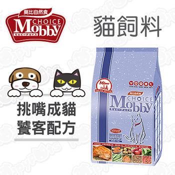 【莫比Mobby】挑嘴成貓/饕客配方(1.5kg)