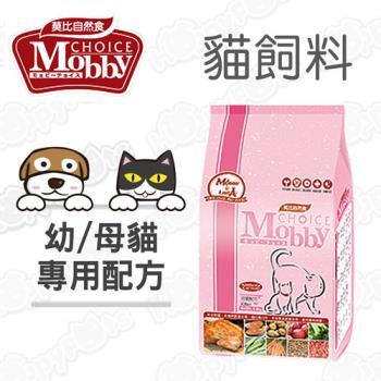 【莫比Mobby】幼母貓配方(3kg)