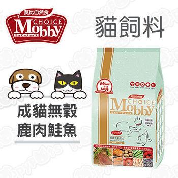 【莫比Mobby】愛貓無穀配方 鹿肉燻鮭魚(1.5kg)