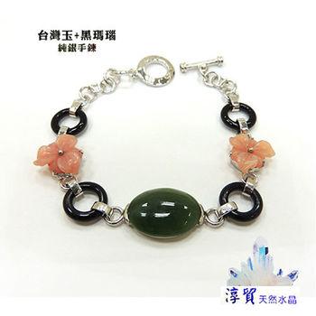 淳貿天然水晶 台灣玉純銀手鍊(B01-86)