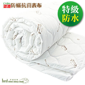 【BTS】日本大和認證SEK防蟎抗菌-PU防水保潔墊_雙人5尺_床包式