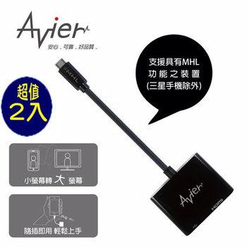 (兩入特惠 )Avier 5Pin MHL高畫質轉接器 HDMI 轉Micro USB UH110