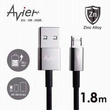 Avier 極速鋅合金Micro USB 2.0充電傳輸線100cm冰川銀MU2180NP