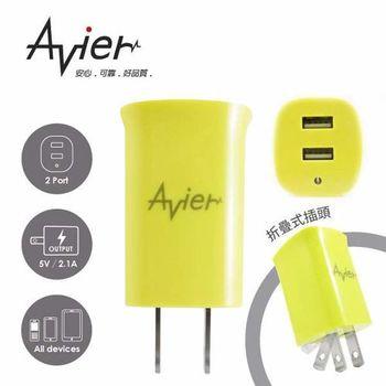 Avier 極速炫彩系列雙孔2.1A USB旅行充電器 H52GR綠