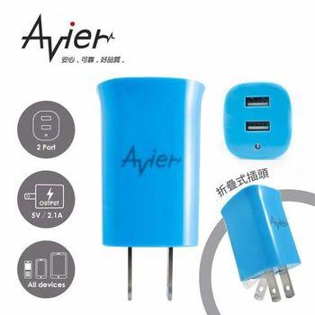 Avier 極速炫彩系列雙孔2.1A USB旅行充電器 H52BU藍