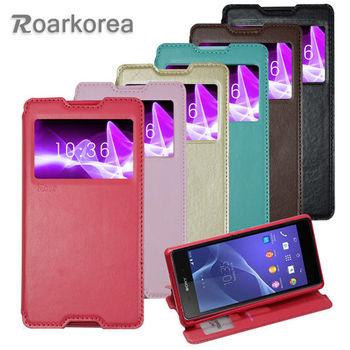 【ROARKOREA】Sony Xperia Z2 開窗隱磁站立皮套
