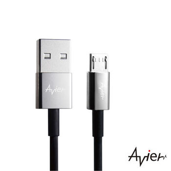 【Avier】Micro USB 2.0鋅合金充電傳輸線1.8M(MU2180)冰川銀