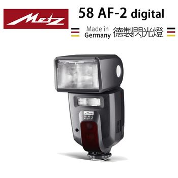 Metz 美緻 58AF-2 Digital 德國高品質閃光燈 (公司貨)