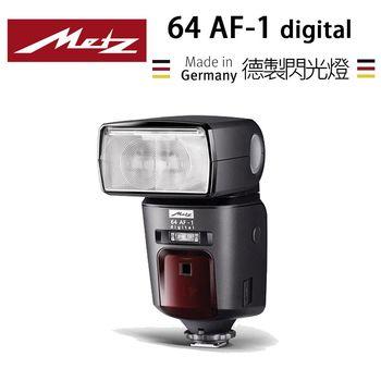 METZ  64 AF-1 德國高品質閃光燈 - 公司貨 For Canon