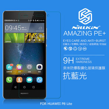 NILLKIN HUAWEI P8 Lite Amazing PE+ 抗藍光玻璃貼