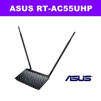 【ASUS】華碩 RT-AC55UHP 超值雙頻段AC1200無線路由器