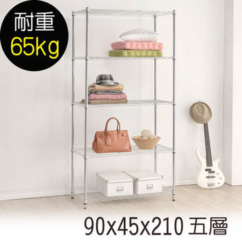 【莫菲思】金鋼-90*45*210五層鐵架