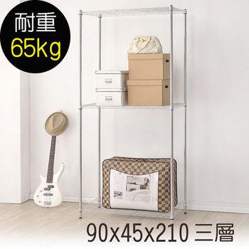【莫菲思】金鋼-90*45*210三層鐵架