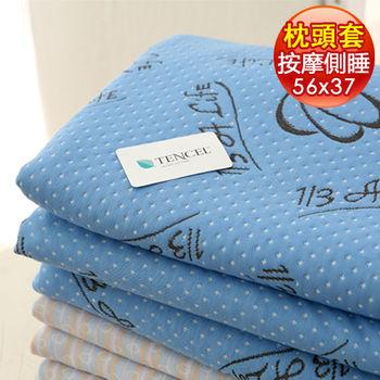 【1/3 A Life】天絲舒柔-模塑枕專用換洗布套(按摩側睡款2入)