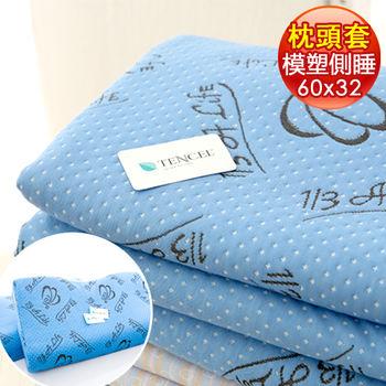 【1/3 A Life】天絲舒柔-模塑枕專用換洗布套(側睡款2入)