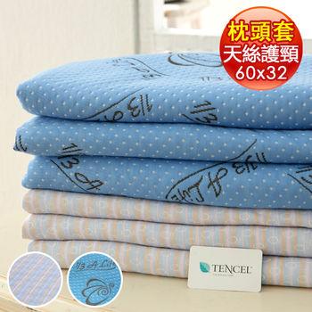 【1/3 A Life】天絲舒柔-記憶枕專用換洗布套(護頸型2入)