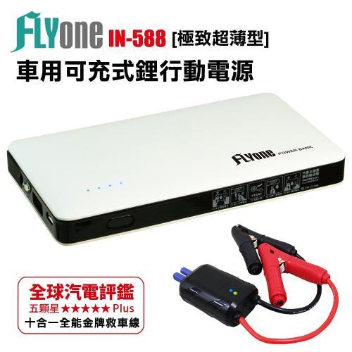 FLYone IN-588 極致超薄型 6000mAh 汽車緊急啟動 行動電源 (通過BSMI)
