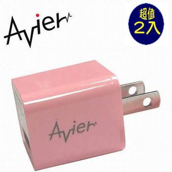 (兩入特惠 )Avier 極速快充 家用/旅行充電頭-粉