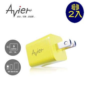 (兩入特惠 )Avier 極速快充 家用/旅行充電頭-綠