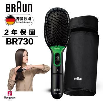 【德國百靈BRAUN】離子髮梳BR730