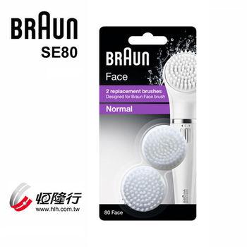 【德國百靈BRAUN】Face淨膚儀刷頭(SE820/830/831專用)SE80