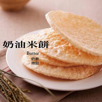【米大師】奶油米餅