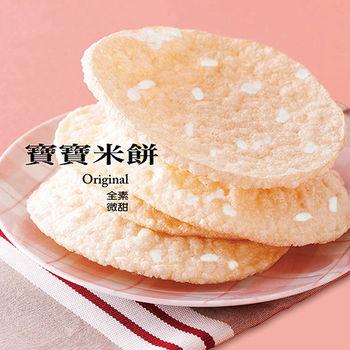 【米大師】寶寶米餅