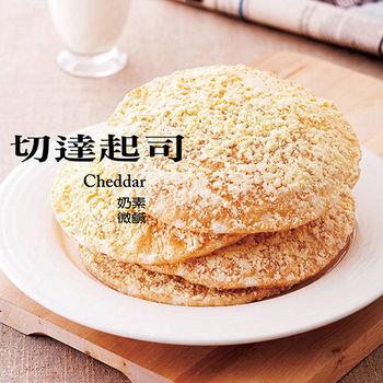 【米大師】切達起司米餅