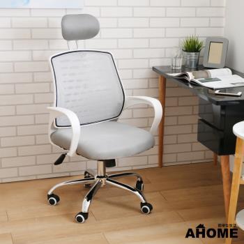 【AHOME】Millie米莉多彩排骨彈力電腦椅(5色)