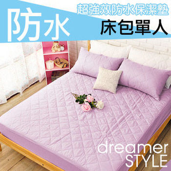 dreamer STYLE 100%防水保潔墊-床包單人