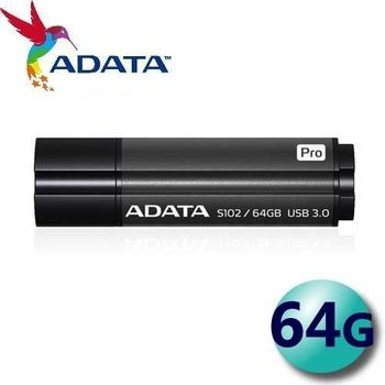 ADATA 威剛 64GB S102 Pro USB3.0 隨身碟